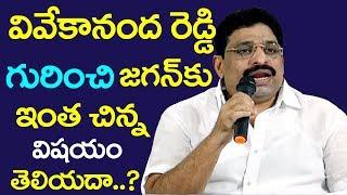 Buddha Venkanna Satires on YS Jagan, Vivekananda Reddy, Andhra Pradesh Election Results, Take One Me