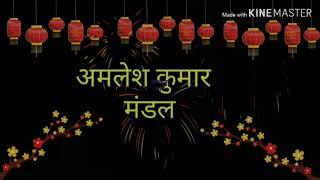 Malum na tha aaisa piyar Hoga pal Bhar ke millna vi duswar ho ga Zakhmi songs MP3 song amlesh Kumar