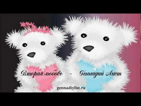Геннадий Лист - Вторая любовь