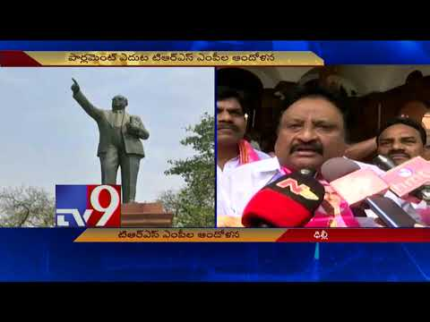 TRS MPs dharna for separate TS High Court, Bayyaram Steel Plant - TV9 Today