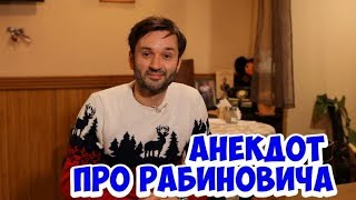 Одесские анекдоты про евреев! Анекдот про Рабинови...