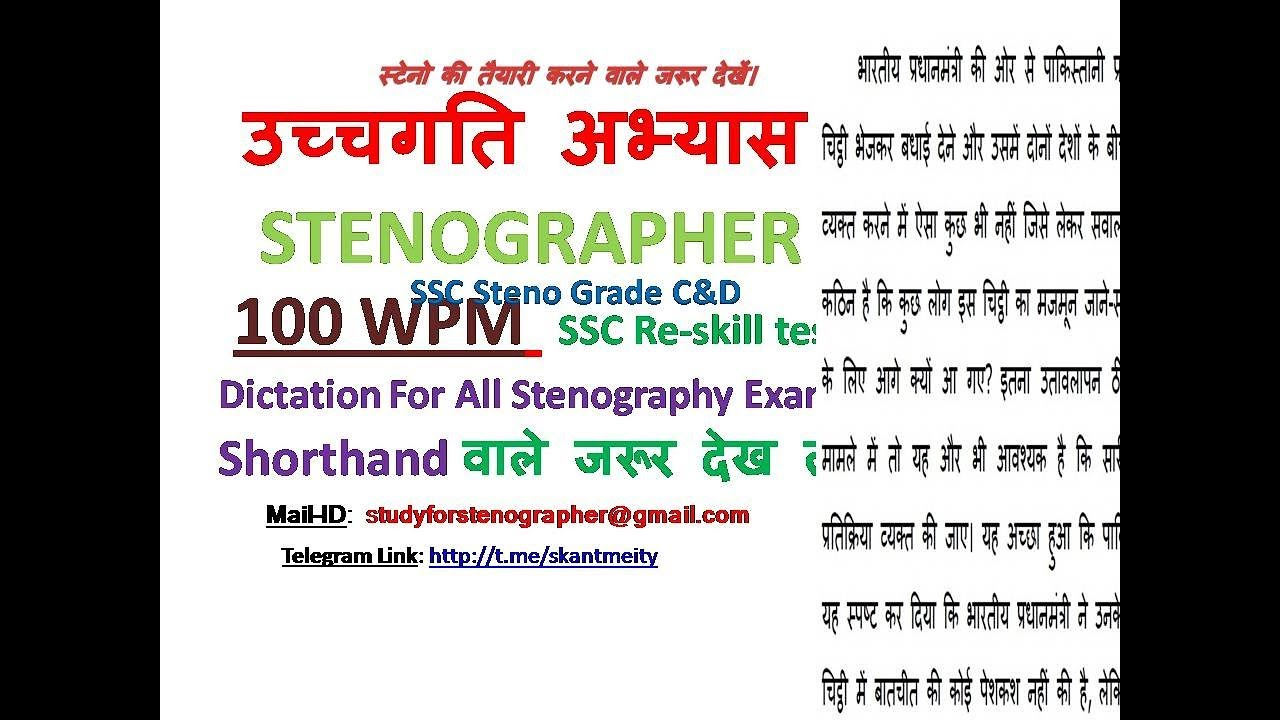 100 WPM SSC steno Dictation with PDF #RRB, SSC & ASRB SSB, AHC