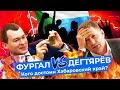Народный губернатор: почему люди полюбили Фургала и прогоняют Дегтярёва?