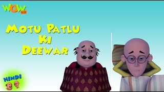 Motu Patlu Ki Deewar - Motu Patlu in Hindi WITH ENGLISH, SPANISH & FRENCH SUBTITLES
