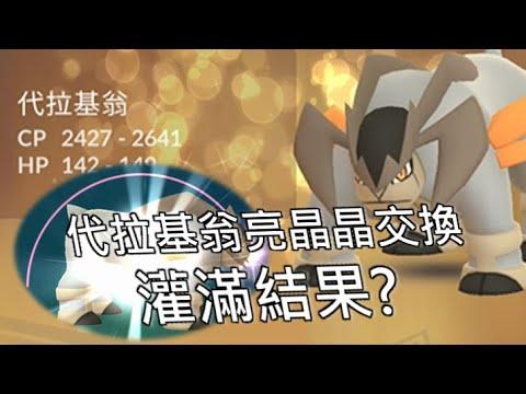 亮晶晶交換代拉基翁灌滿,結果如何 - 台灣寶可夢GO(TAIWAN POKEMON GO)