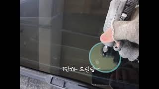 용인유리복원 차유리복원…