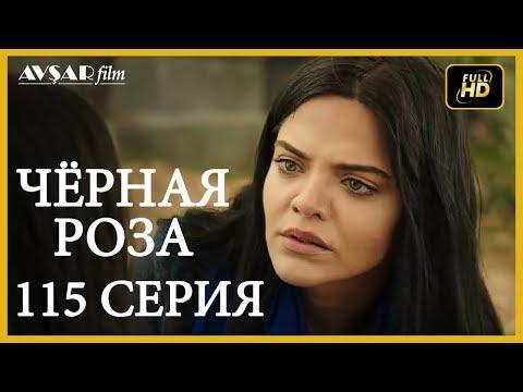 Чёрная роза 115 серия (Русский субтитр)