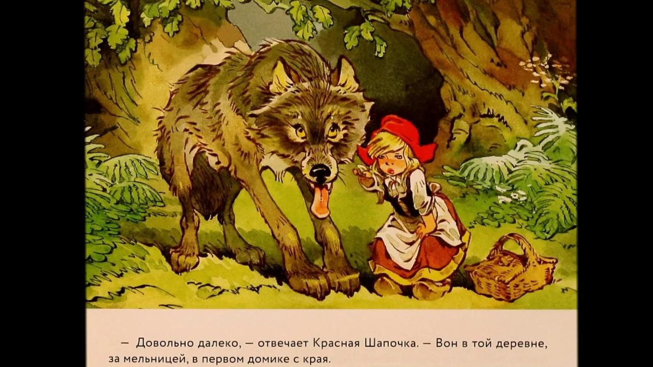 Панфиловская расположена читать сказку про красную шапочку отношении имущества, закреплённого