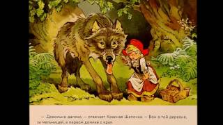 КРАСНАЯ ШАПОЧКА. Шарль Перро читать вслух с картинками