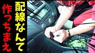 【アコード初カスタム】ATOTO A6 Pro カーナビを無理やり取り付ける!前編