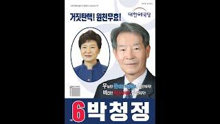  D-10 보궐선거  박청정(통영, 고성) 아침인사  선거 혁명 이루자!!!