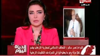 الحياة اليوم - مصر تنضم للتحالف الاسلامي العسكري لمحاربة الارهاب ومصادر تؤكد ارسال قوات خاصة