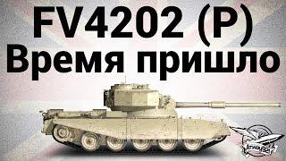 FV4202 (P) - Время пришло - Гайд