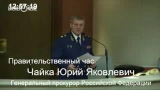 видео Совет Федерации переназначил Юрия Чайку генпрокурором России