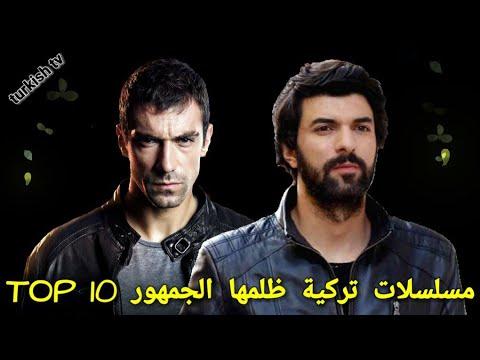 مسلسلات تركية ظلمها الجمهور التركي Top 10