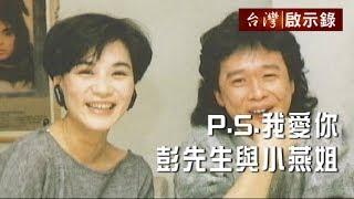 P.S.我愛你 彭先生與小燕姐-1【台灣啟示錄】20191006 洪培翔