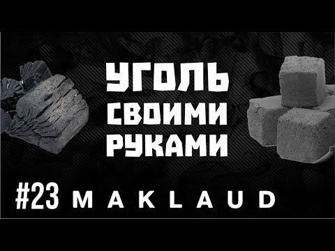 Уголь для кальяна своими руками.Мука+Крахмал+Древесный уголь! Maklaud №23