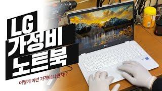 LG 노트북이 이 가격에!? 울트라PC 15UD590 …