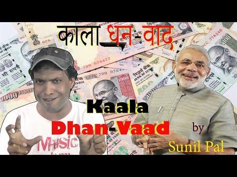 Kaala Dhan-Vaad | काला धन-वाद । Viral Funny Diagnose by Sunil Pal on Narendra Modi