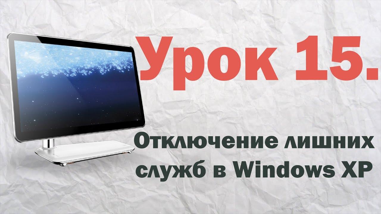 15. Отключение лишних служб в Windows XP