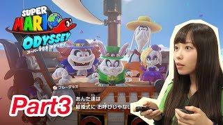 NMB48の石塚朱莉(あんちゅ)がスーパーマリオオデッセイを実況 Part3 ※...