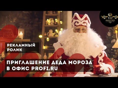 Поздравление и приглашение Деда Мороза на фабрику. Рекламный ролик - Видеостудия VIP Production