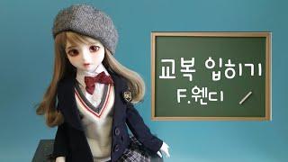 구체관절인형 옷입히기/구관 교복 입히기/쎄이렌 I자두/웬디/나인나인/교복/BJD