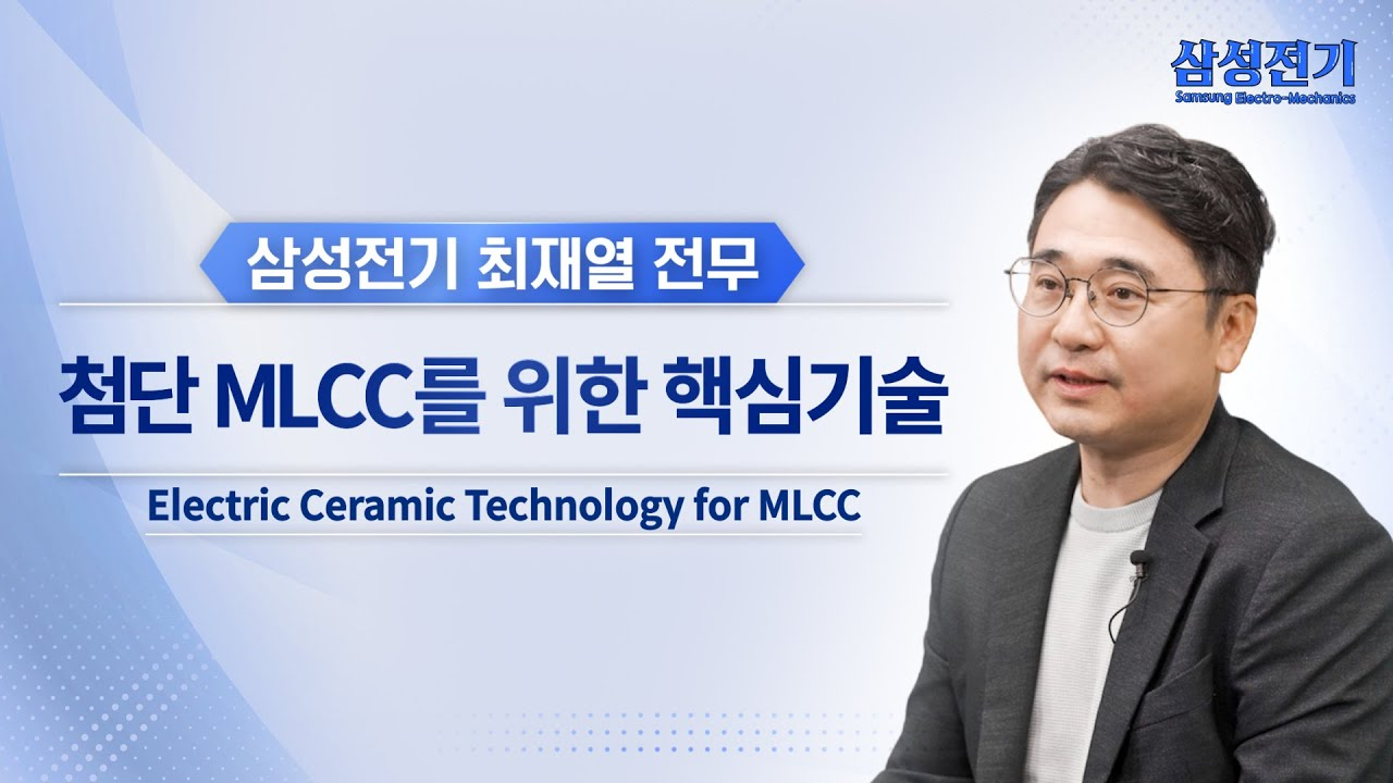 [ENG] 삼성전기 최재열 전무 강연|첨단 MLCC를 위한 핵심기술 (Electric Ceramic Technology for MLCC)