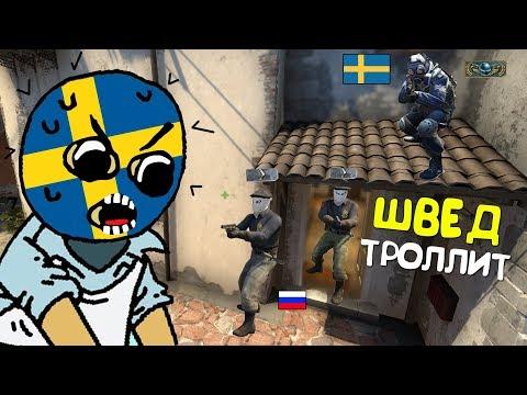 Шведский ГЛОБАЛ miki НАКАЗАЛ Русского СИЛЬВЕРА | CS:GO