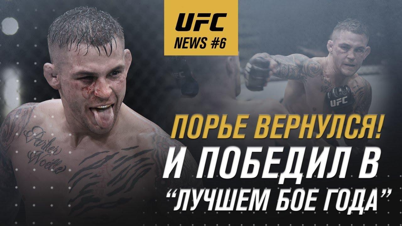 UFC NEWS #6: Рубка на UFC Vegas 4 и выступления наших на бойцовском острове