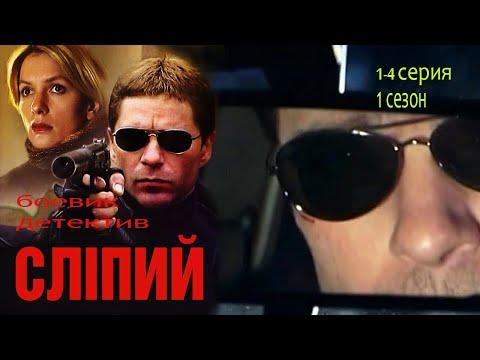 Фильм слепой 1 2 3 сезон все серии подряд смотреть онлайн бесплатно