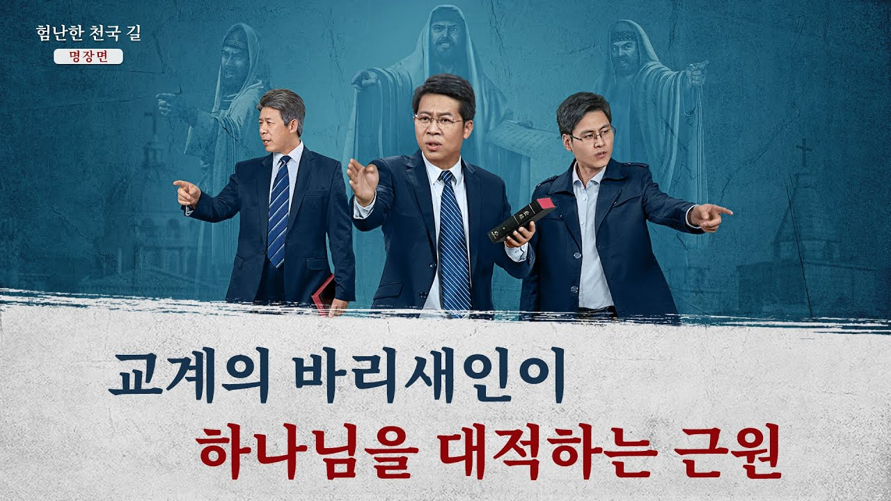 기독교 영화<험난한 천국 길>명장면(5)'바리새인'은 왜 하나님을 대적하는 건가?