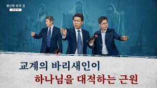 [기독교 영화]<험난한 천국 길>명장면(5)'바리새인'은 왜 하나님을 대적하는 건가?