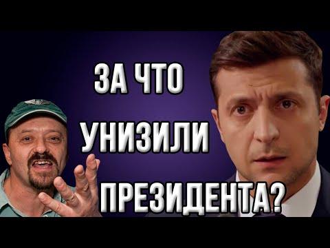 Скандал! Так президента Зеленского еще никто не оскорблял!