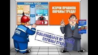 Охрана труда.Инструкция по охране труда для автослесарей.