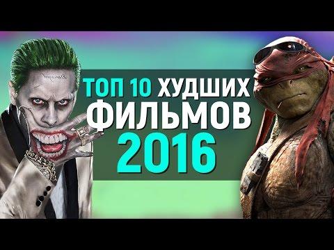 ТОП 10 ХУДШИХ ФИЛЬМОВ 2016 ГОДА - Ruslar.Biz