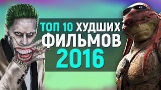 ТОП 10 ХУДШИХ ФИЛЬМОВ 2016 ГОДА