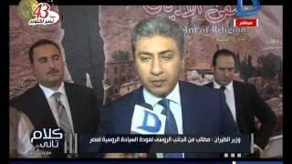بالفيديو.. «وزير الطيران»: لا خلافات بين مصر وروسيا.. وعلينا احترام آلية اتخاذ القرار بـ«موسكو»