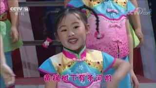 《七巧板》 20200111 快乐宝贝爱唱歌 优秀少儿歌舞精选| CCTV少儿