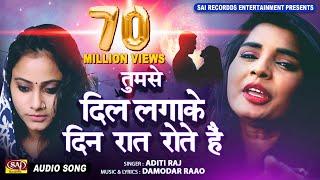 Ham Tumse Dil Laga Ke Din Raat Rote Hain | तुमसे दिल लगाके | Aditi Raj | Famous TIKTOK SAD SONGS
