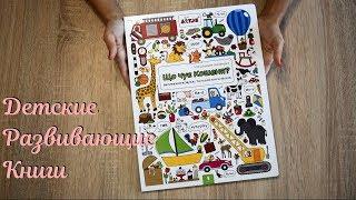 Детские книги ♥ Детская библиотека ♥ Книги для детей