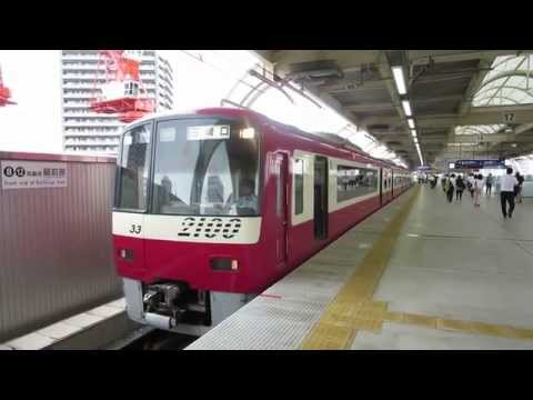 Crazy Keikyu: Kamata Station and Haneda Airport Line