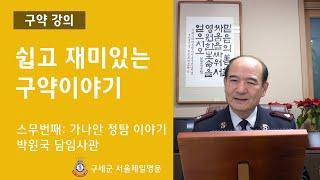 쉽고 재미있는 구약이야기 20강 (구세군서울제일영문)