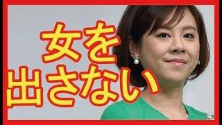 """高橋真麻 仕事上のテクニックを披露 """"アイドルと共演するときの3つのル..."""