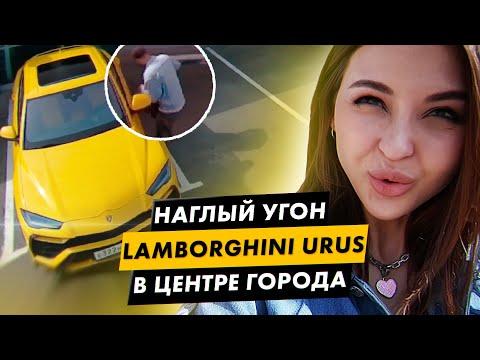 УГОН Lamborghini Urus за 20 миллионов рублей