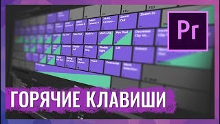 Горячие Клавиши и Сочетания Клавиш в Adobe Premiere Pro. Оптимизируем работу с Premiere Pro.