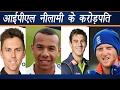 IPL 2017 Auction : List of cricketers who became millionaires ( करोड़पति ) | वनइंडिया हिंदी
