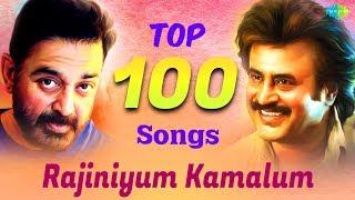 Top 100 Songs | Rajinikanth | Kamalhaasan | One Stop Jukebox | Ilaiyaraaja | A.R.Rahman | HD Songs