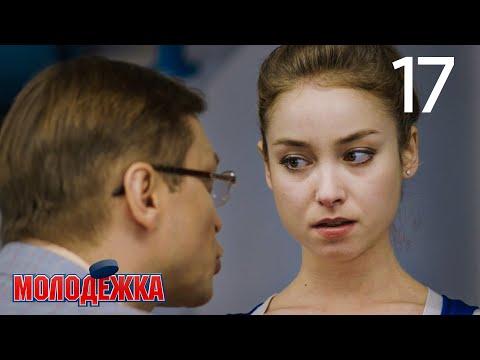 Молодежка онлайн 17 серия 3 сезон молодежка