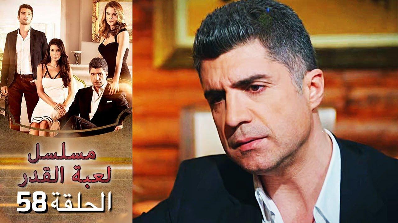 Kaderimin Yazıldığı Gün مسلسل لعبة القدر الحلقة 58